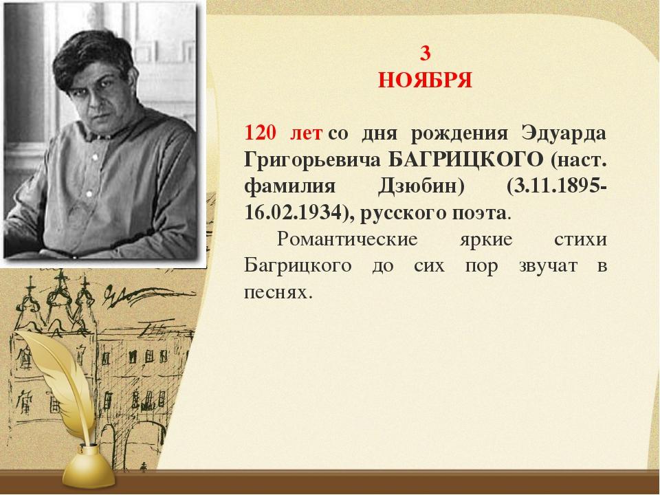 3 НОЯБРЯ 120 летсо дня рождения Эдуарда Григорьевича БАГРИЦКОГО (наст. фамил...
