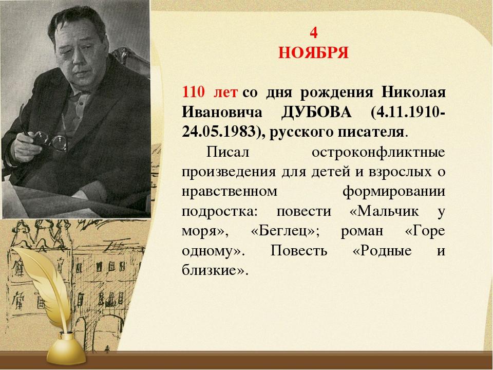 4 НОЯБРЯ 110 летсо дня рождения Николая Ивановича ДУБОВА (4.11.1910-24.05.19...