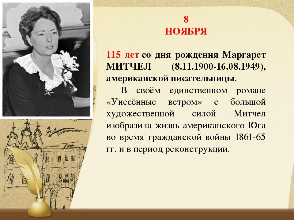 8 НОЯБРЯ 115 летсо дня рождения Маргарет МИТЧЕЛ (8.11.1900-16.08.1949), амер...