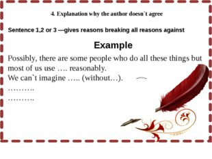 4. Explanation why the author doesn`t agree Sentence 1,2 or 3 —gives reasons