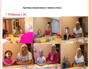 Артикуляционная гимнастика Ребёнок с N: Ребёнок с ОНР:
