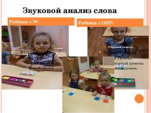 Звуковой анализ слова Ребёнок с №: Ребёнок с ОНР: