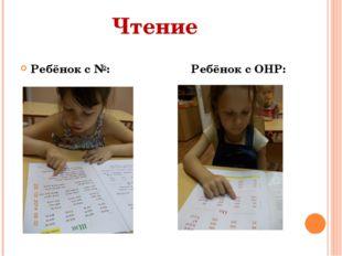 Чтение Ребёнок с №: Ребёнок с ОНР: