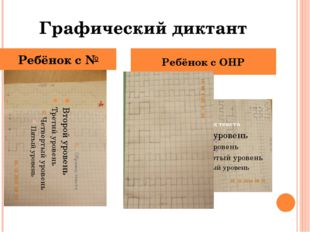 Графический диктант Ребёнок с № Ребёнок с ОНР