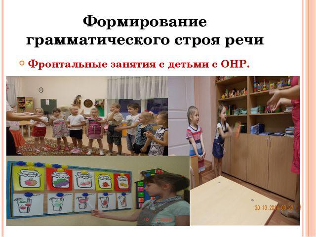 Формирование грамматического строя речи Фронтальные занятия с детьми с ОНР.