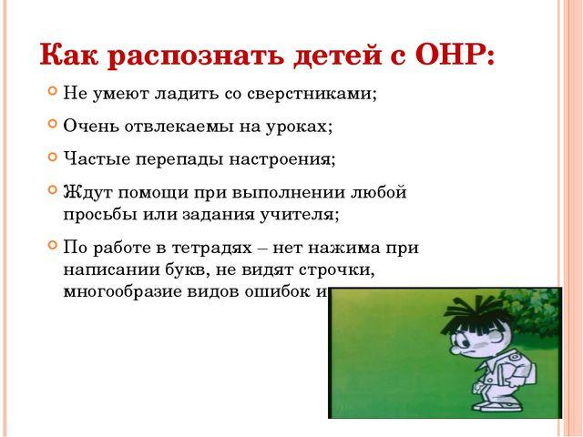 Как распознать детей с ОНР: Не умеют ладить со сверстниками; Очень отвлекаемы...