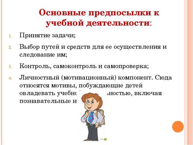 Основные предпосылки к учебной деятельности: Принятие задачи; Выбор путей и с...