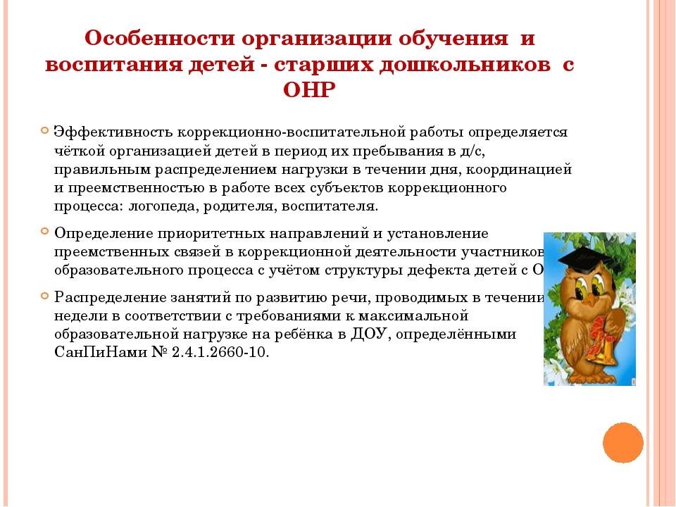Особенности организации обучения и воспитания детей - старших дошкольников с...