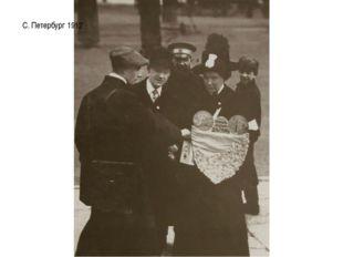 С. Петербург 1912