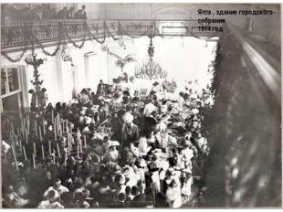 Ялта , здание городского собрания 1914 год