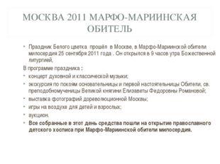 МОСКВА 2011 МАРФО-МАРИИНСКАЯ ОБИТЕЛЬ Праздник Белого цветка прошёл в Москве,
