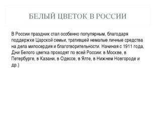 БЕЛЫЙ ЦВЕТОК В РОССИИ В России праздник стал особенно популярным, благодаря п