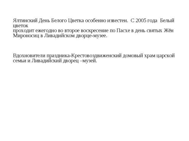 Ялтинский День Белого Цветка особенно известен. С 2005 года Белый цветок прох...