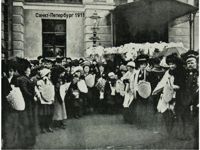 Санкт-Петербург 1911