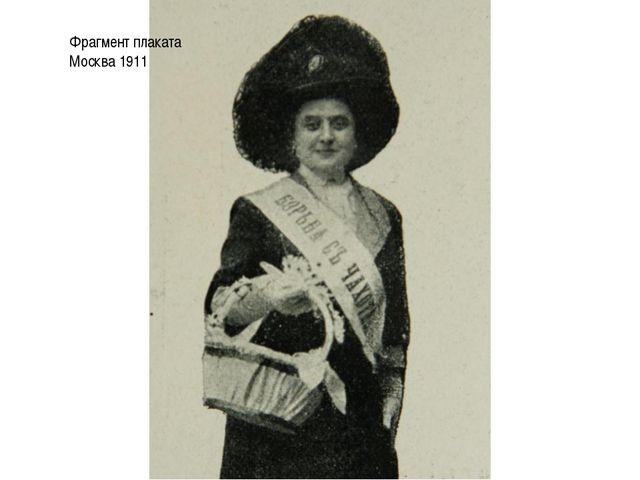 Фрагмент плаката Москва 1911