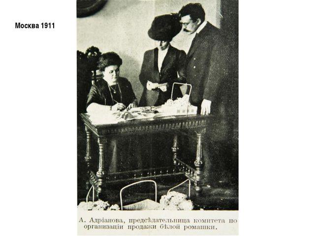 Москва 1911