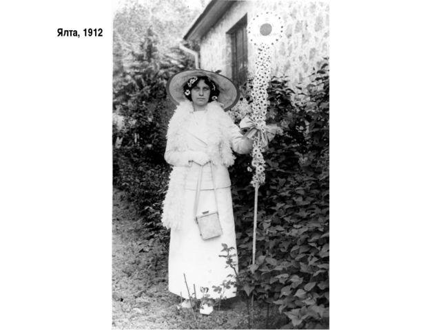 Ялта, 1912