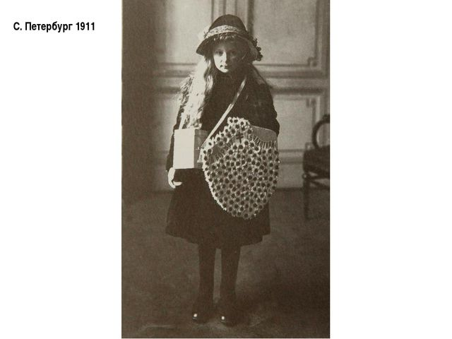 С. Петербург 1911