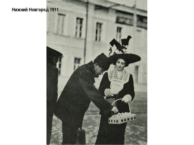 Нижний Новгород 1911 Татьяна Рроманова - null