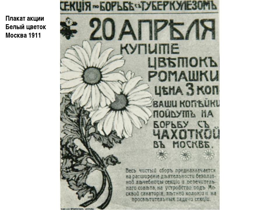 Плакат акции Белый цветок Москва 1911