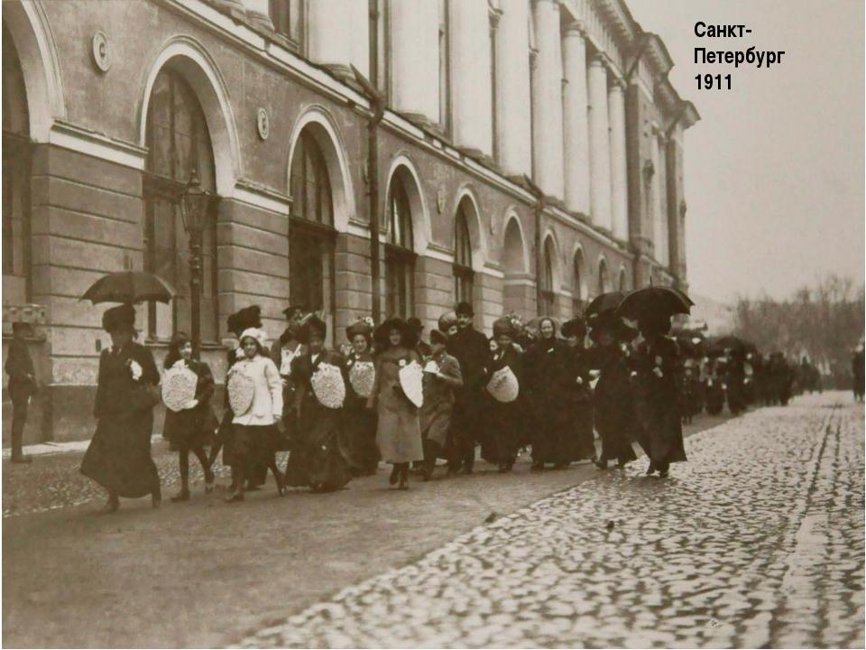 Санкт- Петербург 1911