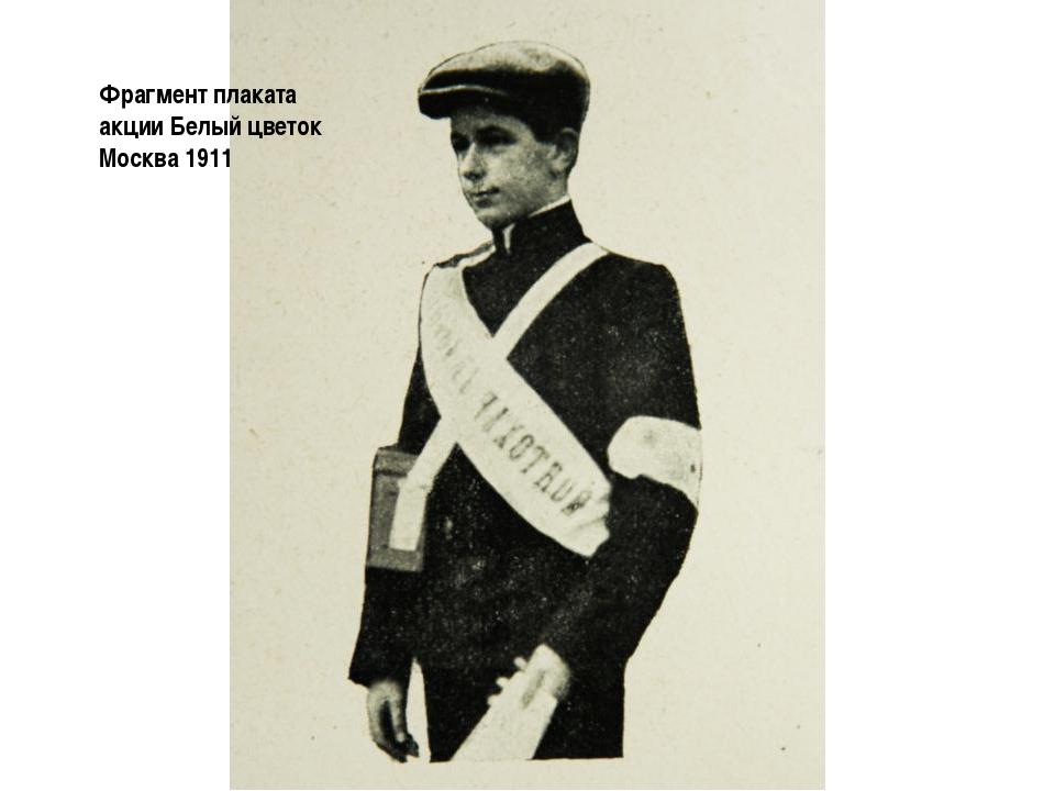 Фрагмент плаката акции Белый цветок Москва 1911
