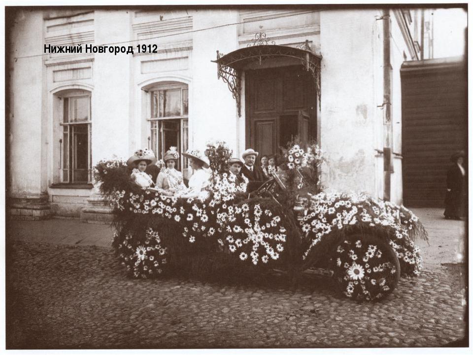Нижний Новгород 1912
