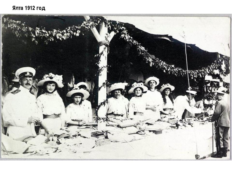 Ялта 1912 год