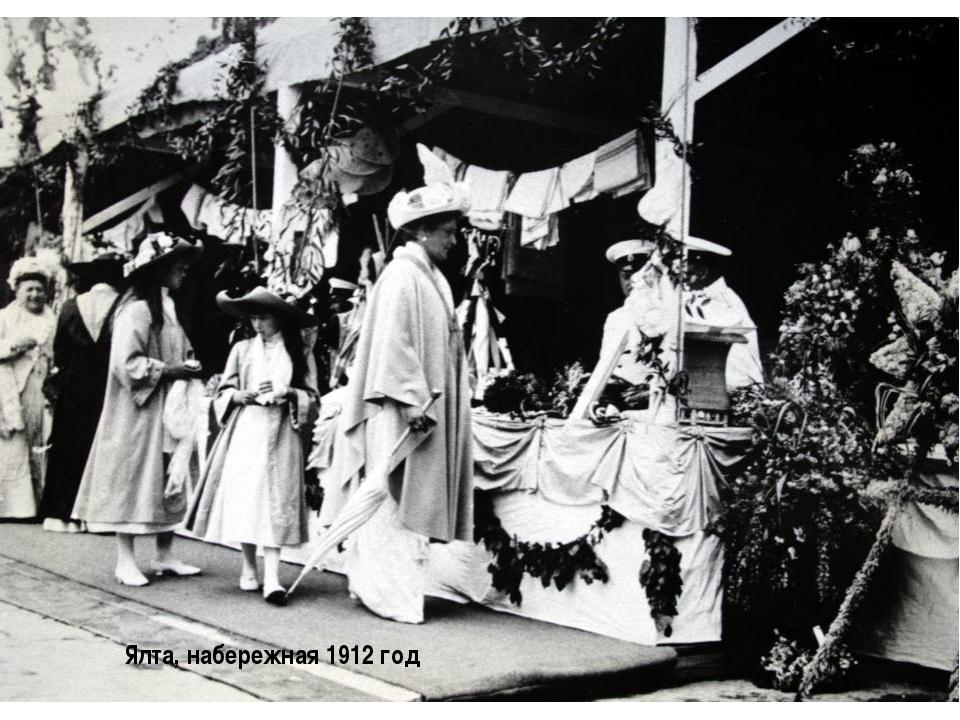 Ялта, набережная 1912 год