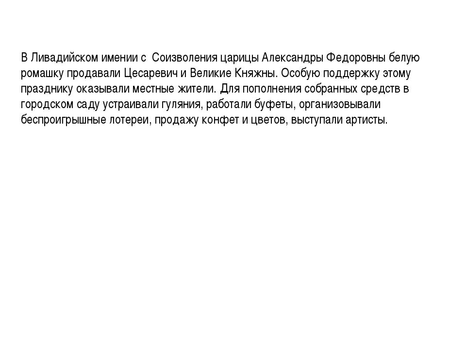 В Ливадийском имении с Соизволения царицы Александры Федоровны белую ромашку...