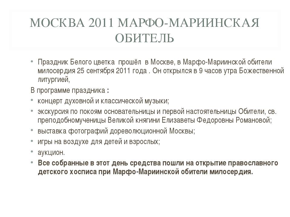 МОСКВА 2011 МАРФО-МАРИИНСКАЯ ОБИТЕЛЬ Праздник Белого цветка прошёл в Москве,...