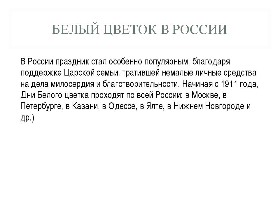 БЕЛЫЙ ЦВЕТОК В РОССИИ В России праздник стал особенно популярным, благодаря п...