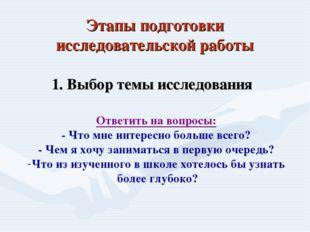 Этапы подготовки исследовательской работы 1. Выбор темы исследования Ответить