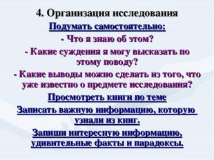 4. Организация исследования Подумать самостоятельно: - Что я знаю об этом? -
