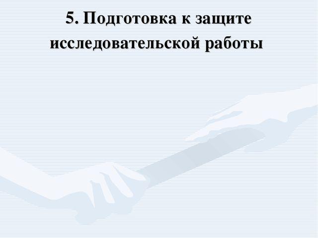 5. Подготовка к защите исследовательской работы
