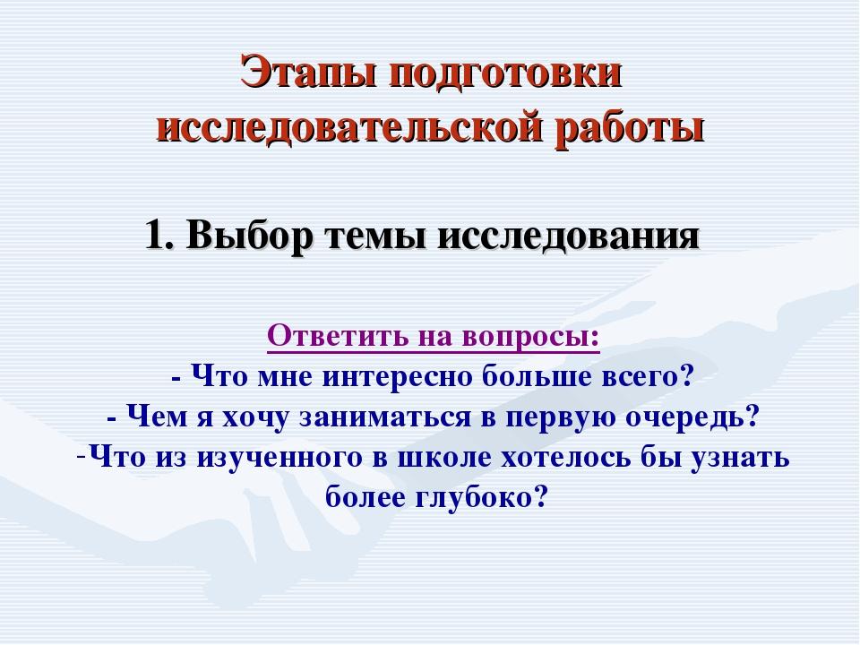 Этапы подготовки исследовательской работы 1. Выбор темы исследования Ответить...