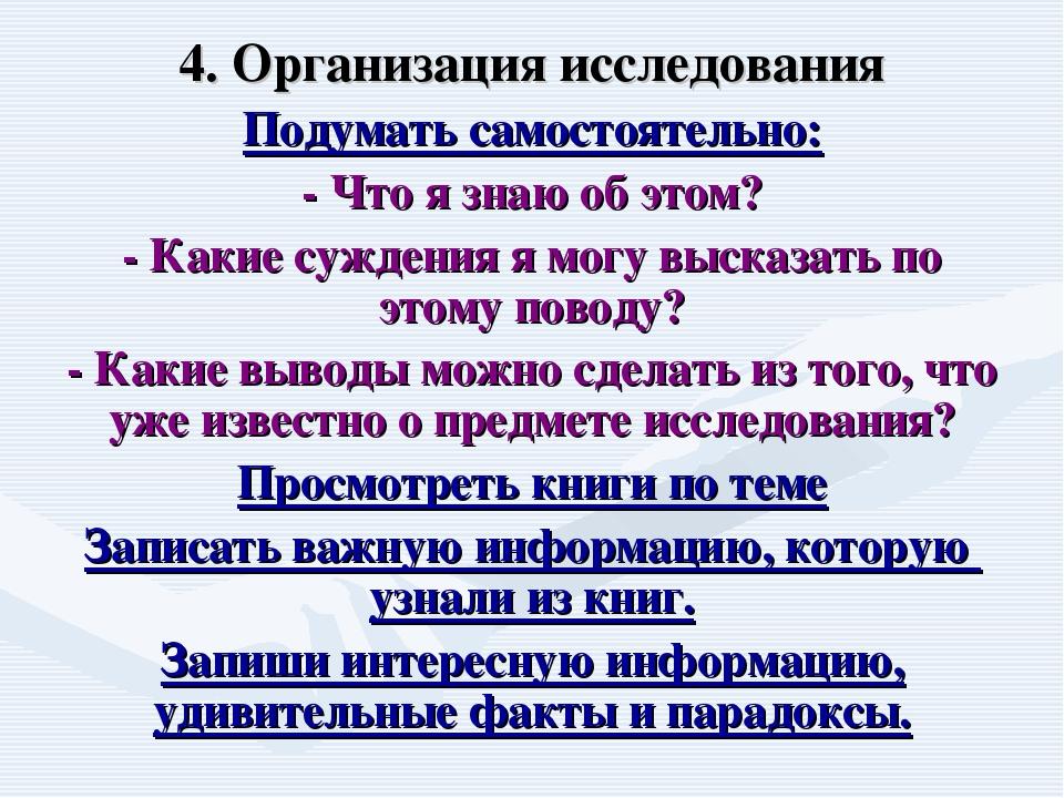 4. Организация исследования Подумать самостоятельно: - Что я знаю об этом? -...