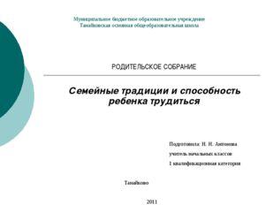 Муниципальное бюджетное образовательное учреждение Танайковская основная обще