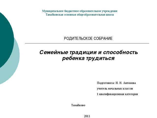 Муниципальное бюджетное образовательное учреждение Танайковская основная обще...