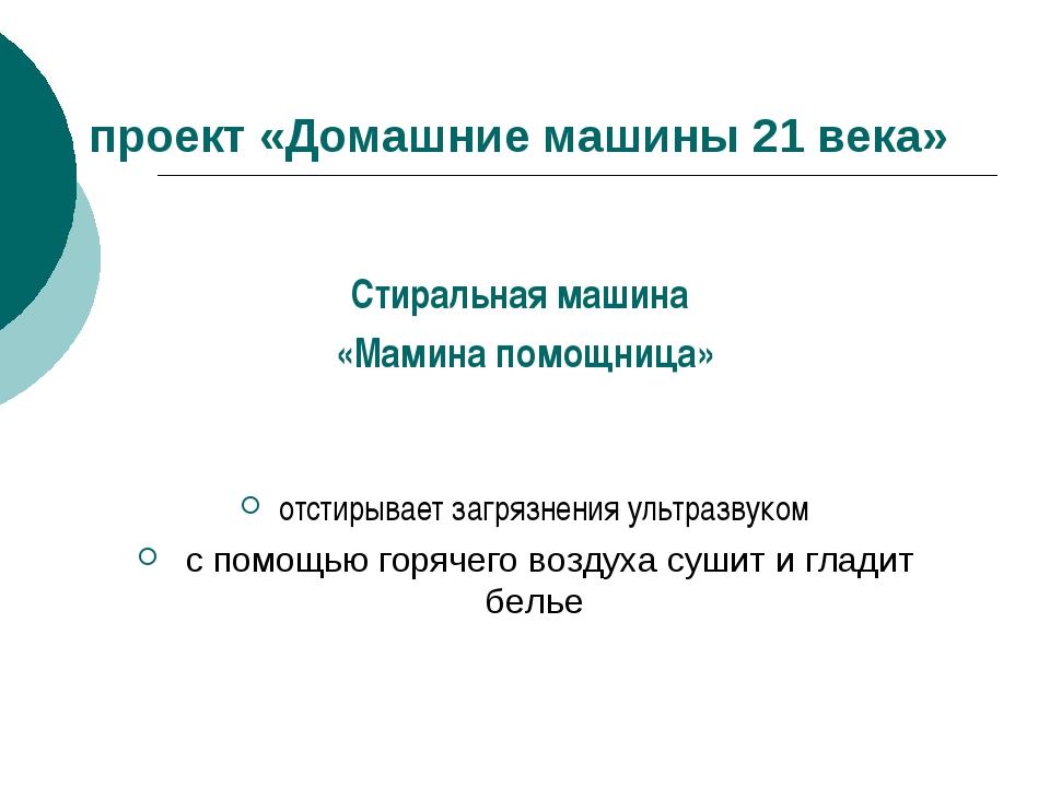 проект «Домашние машины 21 века» Стиральная машина «Мамина помощница» отстиры...
