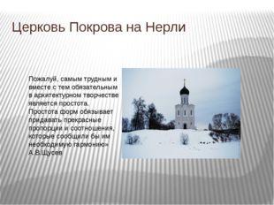 Церковь Покрова на Нерли Пожалуй, самым трудным и вместе с тем обязательным в