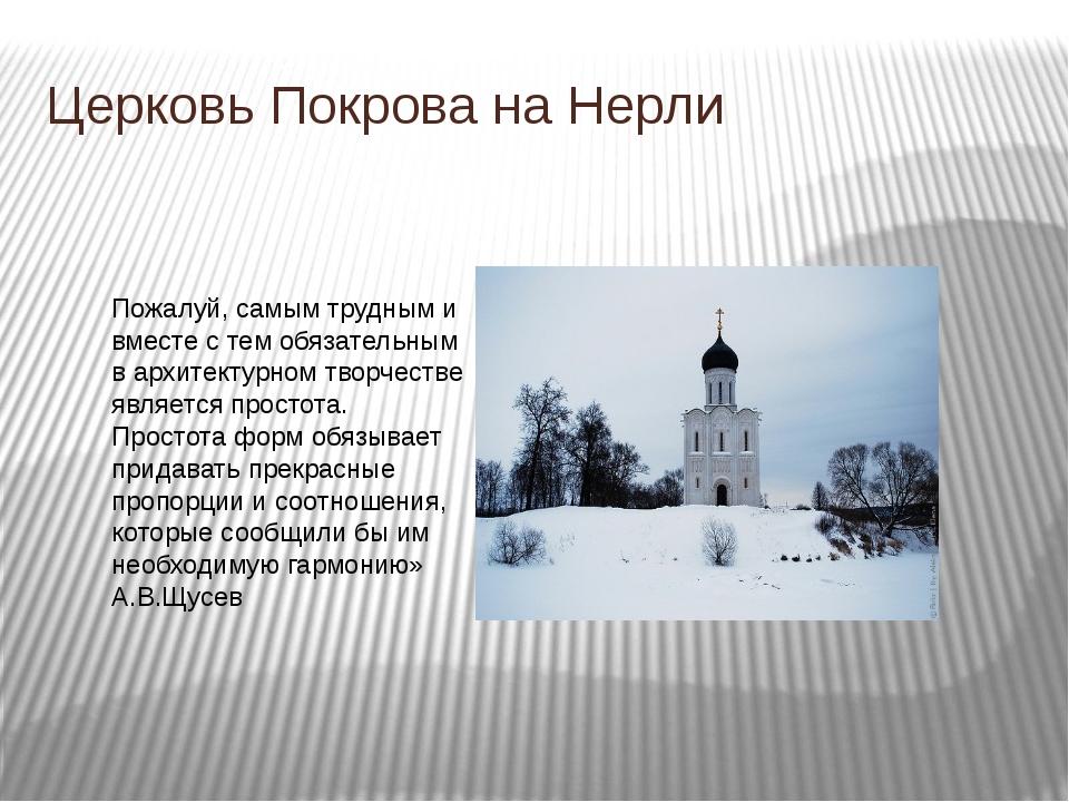 Церковь Покрова на Нерли Пожалуй, самым трудным и вместе с тем обязательным в...