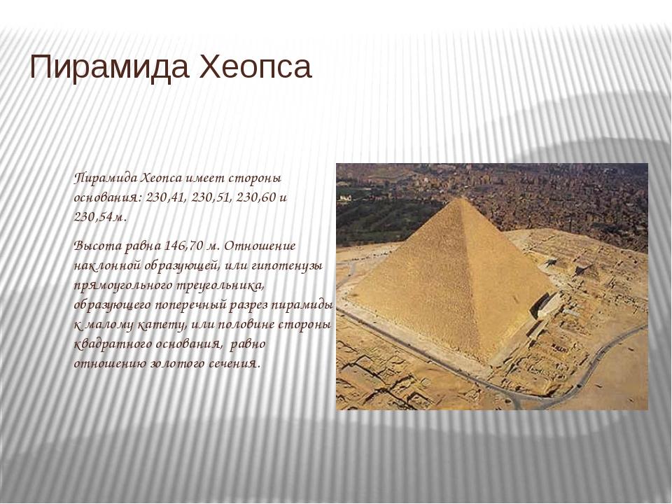 Пирамида Хеопса Пирамида Хеопса имеет стороны основания: 230,41, 230,51, 230,...