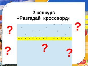 2 конкурс «Разгадай кроссворд» ? ? ? ? ? 4 10 12 2 9 14 5 6 7 11 3 8 13 1м о