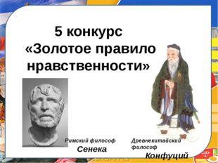 Древнекитайский философ Конфуций 5 конкурс «Золотое правило нравственности» Р