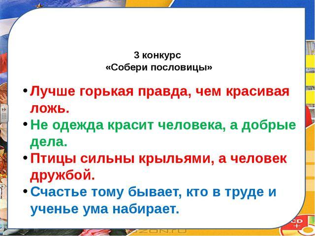 3 конкурс «Собери пословицы» Лучше горькая правда, чем красивая ложь. Не одеж...