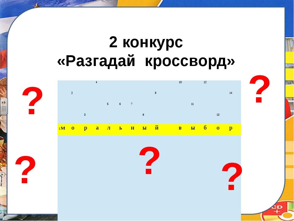 2 конкурс «Разгадай кроссворд» ? ? ? ? ? 4 10 12 2 9 14 5 6 7 11 3 8 13 1м о...