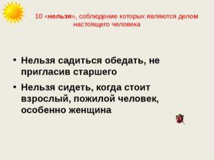 10 «нельзя», соблюдение которых являются делом настоящего человека Нельзя са