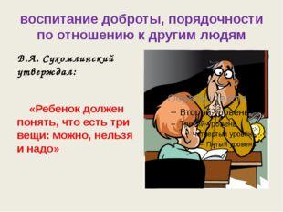 воспитание доброты, порядочности по отношению к другим людям В.А. Сухомлински
