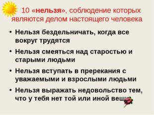 10 «нельзя», соблюдение которых являются делом настоящего человека Нельзя бе